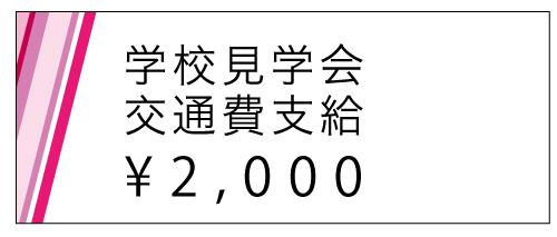 ラインオフィシャルでオープンキャンパスの交通費を最大2,000円支給