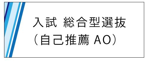 総合型選抜AO